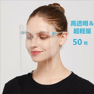 フェイスシールド 50枚 メガネ フェイスガード 透明シールド 飛沫防止 保護面具 透明シールド クリアマスク 防護マスク 透明マスク メガネ型 衛生マスク Face Shield 飛沫ガード 曇り止め 曇り