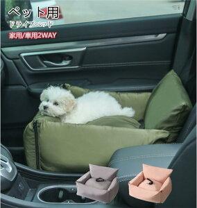 ドライブベッド ドライブボックス ペットベッド カーベッド ひんやり 寝具 犬用ベッド 猫用ベッド 小型犬 中型 カー用品 洗える 撥水 防汚 防油 おしゃれ かわいい 汚れにくい 旅行