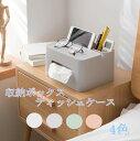 収納 ボックス ティッシュケース 収納ケース 仕切り 卓上 インテリア 室内 洗面所 机上 小物入れ ティッシュボックス …