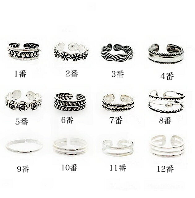 12種 トゥリング 足指輪 490