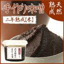 九州産の原料を使用した無添加・自然発酵のこだわり味噌!武富勝彦の「手作り味噌【二年熟成・米】」
