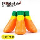 犬 靴下 わんPAWプロテクト ベーシック オレンジ 小型犬 中型犬 春 夏 秋 冬 おしゃれ かわいい ドッグ サイズ ソック…