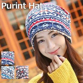 ニット帽 レディース メンズ 送料無料 シルエットを保つこだわりのデザインが魅力(帽子3)プリントハット