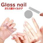 ガラス爪磨きガラス爪やすりネイルケア用爪磨きケース付き男女兼用ガラス爪やすりヤスリガラス製ネイルファイル爪とぎネイル
