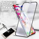 iphone11 ガラスフィルム iphone12 ガラスフィルム フルフィルム アイフォン11 iphonex iphone8 iphone x iphone xr i…