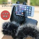 ファー手袋スマホ手袋レディーススマホ対応手袋スマートフォン対応手袋シンプルボリュームファー手袋