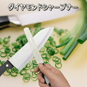 水を使わなくても研げる!軽くなぞるだけ!刃物の切れ味復活!両面使える ナイフ/包丁研ぎ棒 軽くて薄い ◇ やわらか…