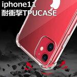 iphone11耐衝撃TPUケースiphone11proiphone11promaxアイフォン11シンプルデザインながら安心の耐衝撃設計