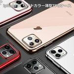 iphone11iphone11proiphone11promaxアイフォン11サイドカラー薄型TPUケース