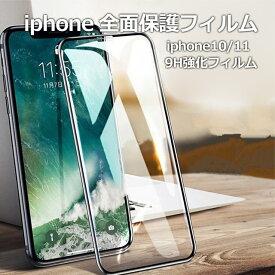 アイフォン12 iphone12 アイフォン11 iphone11 iphonex ガラスフィルム 全面保護 ガラスフィルム 9H硬度 クリアフィルム 極薄保護フィルム