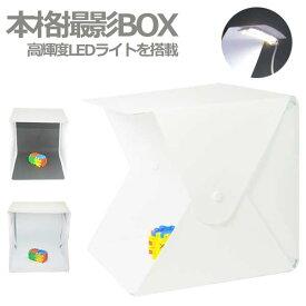 本格 撮影ボックス 撮影用ライト 撮影 LED スタジオ ボックス ライト 小型 簡易 USB給電 背景布