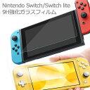 Nintendo Switch ガラスフィルム 9H 任天堂スイッチ 保護フィルム 保護 ガラス ニンテンドースイッチ ニンテンドー スイッチ フィルム 強化ガラスフィルム