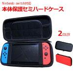 NintendoSwitchスイッチケース軽量耐衝撃キャリングケースEVA素材セミハード保護ケースカバーポーチ収納カードポケット8枚