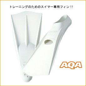 【 AQA 】 アクア ドルフィンスイマー ( KF-2051G / 男女兼用 )