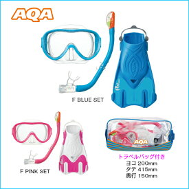 【 AQA 】 アクア スノーケリング3点セット シリコン M ( KZ-9210 / 女性向け / レディース )