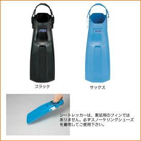 【 AQA 】 アクア シートレッカー ( KF-2477H / 男女兼用 フィン )