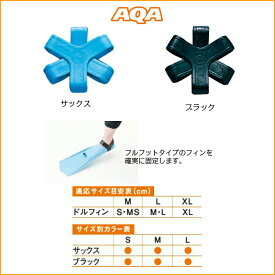 AQA アクア フィンサポート ( KF-2907 )メール便発送OK!!