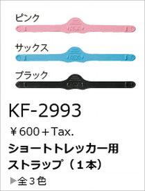 ネコポス配送OK!! AQA アクア ショートトレッカー 用 フィンストラップ KF-2993