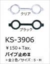メール便発送OK!!AQA アクア スノーケル パイプ止め2  KS-3906 ( スノーケル / パーツ / スノーケルホルダー )