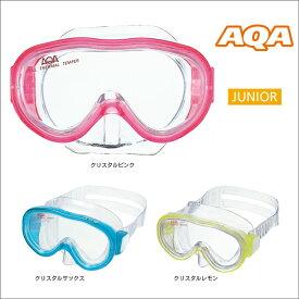 【 AQA 】 アクア アコライト KM-1084H ( マスク / 子ども用 / ジュニア / 一眼 )