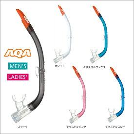 【 AQA 】 アクア サミーVライト2 KS-3072H ( スノーケル / シュノーケル / 男女兼用 )