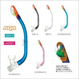 【 AQA 】 アクア サミードライスペシャル KS-3073H ( スノーケル / シュノーケル / 男女兼用 )