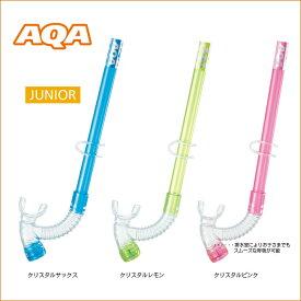 【 AQA 】 アクア ビキシVライト2 KS-3074H ( スノーケル / シュノーケル / 子ども用 / ジュニア )