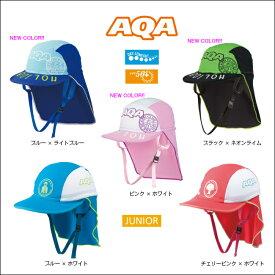 AQA アクア UV DRY フラップキャップ キッズ  ( KW-4468A / 子ども向け /マリンキャップ / ビーチキャップ / 帽子 )2019年NEW!!メール便発送OK!!