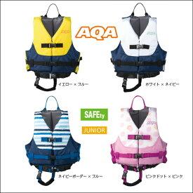 AQA アクア ライフジャケット キッズ 3 KA-9021 2019年モデル 子供用 ジュニア