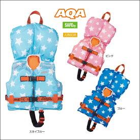 【 AQA 】 アクア ライフジャケット インファント DX3 ( KA-9022 / 幼児向け / 子供 )