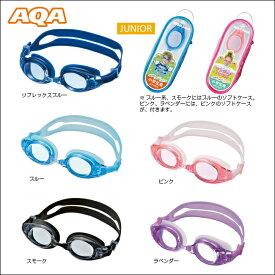 AQA アクア ウォーターランナー キッズ 3 KM-1620( 水泳 ゴーグル 子供 スイミング ジュニア )