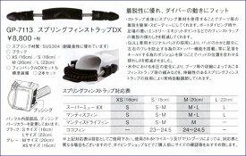GULL スプリングフィンストラップ DX GP-7113
