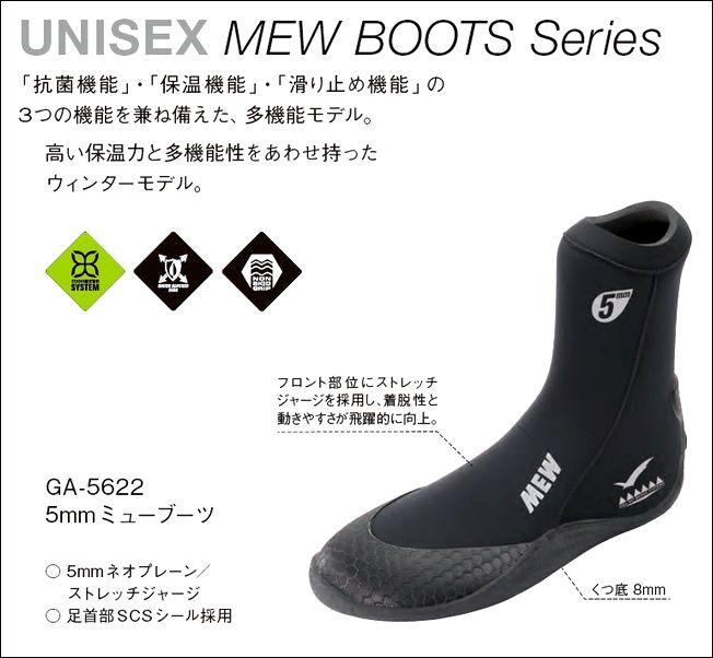 2018年NEW!! GULL ガル 5mm ミューブーツ 2 GA-5622A ( ソックスタイプ / 男女兼用 )