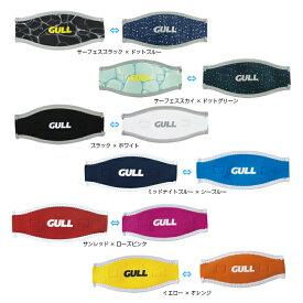 GULL ガル マスクバンドカバー ワイド2 GP-7035A( マスクストラップカバー )2020年新色登場!メール便OK!!