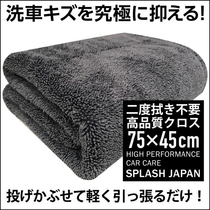 【送料無料】洗車タオル 超吸水 フチ無し 傷防止 プロ仕様 大判 マイクロファイバー 両面タイプ クロス Drying-Towel-DT-Grey-M (75cmx45cm)