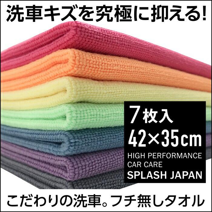 【送料無料】洗車タオル フチ無し 傷防止 プロ仕様 マイクロファイバークロス 超吸水 WAX拭き取り Multi-Towel (42cmx35cm) (7枚入)
