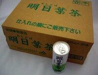 明日葉茶缶30缶入り