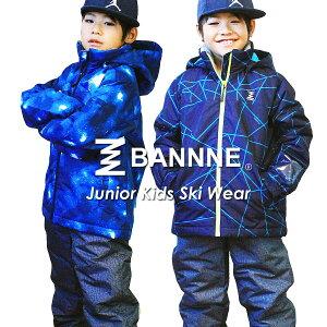 BANNNE(バンネ)BNS72101/102ジュニアスキースーツスキーウェア上下セット子供用