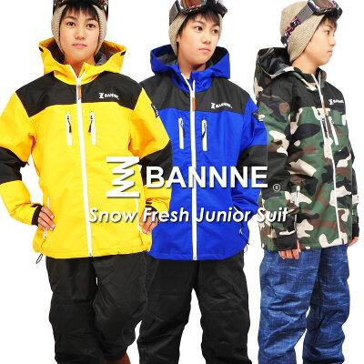 BANNNE(バンネ)BNSJ-301/BNS-89JSnowFreshJuniorSuitボーイズスーツ上下ジュニア防水通学