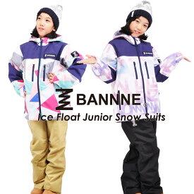 【最新モデル】BANNNE(バンネ) BNSJ-402/BNS-90J Ice Float Junior Snow Suit ガールズ スキーウェア 130 140 150 160 スノーボードウェア 上下セット キッズ ジュニア スノボ スノボー スキー スノーウェア ボードウェア ジャケット パンツ ウェア ウエア 激安 子供用