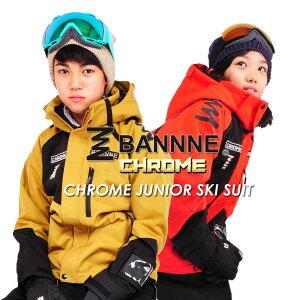 BANNNE(バンネ)BNS73101CHROMEJUNIORSKISUITクロームジュニアスキースーツサイズ調整