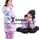 【最新モデル】BANNNE(バンネ) BNS-403 Snow Crystal Girls Snow Suit ガールズ スキーウェア 130 140 150 160 スノー…