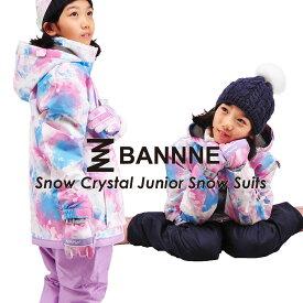 【最新モデル】BANNNE(バンネ) BNS-403 Snow Crystal Girls Snow Suit ガールズ スキーウェア 130 140 150 160 スノーボードウェア 上下セット キッズ ジュニア スノボ スノボー スキー スノーウェア ボードウェア ジャケット パンツ ウェア ウエア 激安 子供用