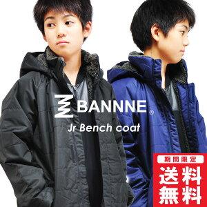 BANNNE(バンネ)BNJ72200裏ボアベンチコートロングコートキッズジュニア男の子女の子中綿フード取外し