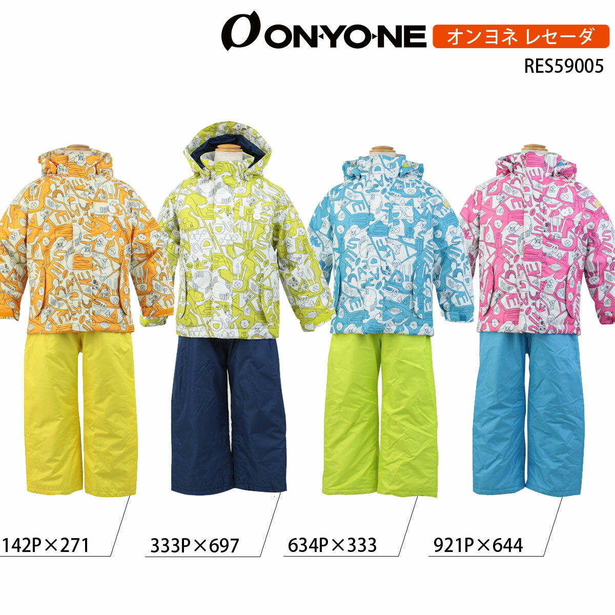 ONYONE RESEEDA(オンヨネ レセーダ) RES59005 子供用 キッズ トドラー スキーウェア 上下セット