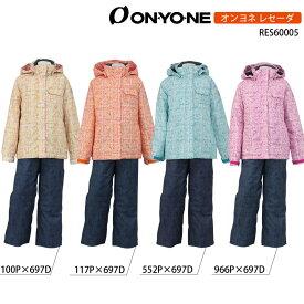 ONYONE RESEEDA(オンヨネ レセーダ) RES60005 ジュニア ガールズ スキーウェア 上下セット スキースーツ【SALE】