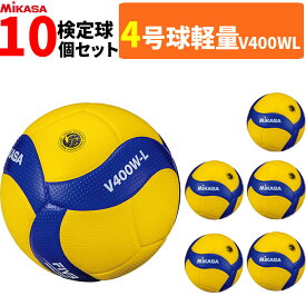 【まとめ買いでネーム代無料】ミカサ バレーボール 4号球 軽量球 検定球 10球セット V400W-L 2019年新発売 [小学生用]