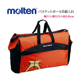 【molten/モルテン】バスケットボールケース・バスケットボール6個入れ・ボールバッグ【6個入れ】[JB60G]