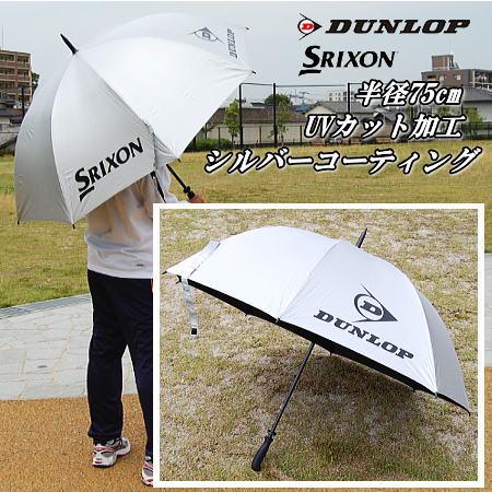 日傘・パラソル・晴雨兼用傘/DUNLOP[ダンロップ]【夏合宿/遠征グッズ】【郵】