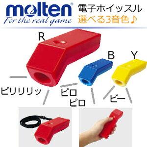 【molten/モルテン】電子ホイッスル/スポーツ・小物(笛)【メール便不可】【SP】